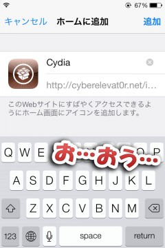 fake-jailbreak-ios711-cyberelevat0r-dot-net-06