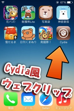 fake-jailbreak-ios711-cyberelevat0r-dot-net-07