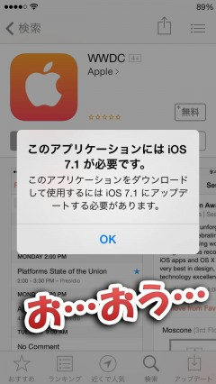 howto-ios-711-fake-version-wwdc-2014-app-install-02