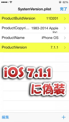howto-ios-711-fake-version-wwdc-2014-app-install-04