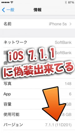 howto-ios-711-fake-version-wwdc-2014-app-install-05