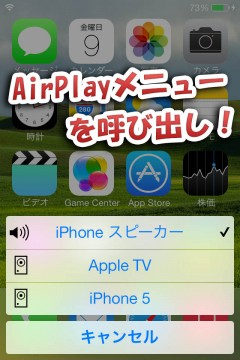 jbapp-activator-airplay-04