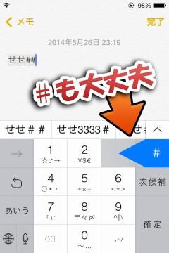 jbapp-altkeyboard2-v103-fix-jpn-flik-se-04