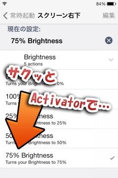 jbapp-brightnessmedhigh-03