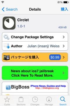 jbapp-circlet-03