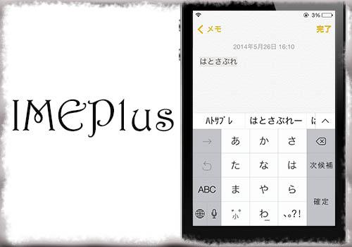 jbapp-imeplus-01