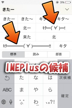 jbapp-imeplus-06