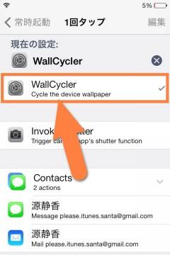 jbapp-wallcycler-08