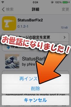 cydia-1110-fix-ios7-jailbreak-statusbar-color-06