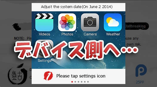 how-to-ios71-ios711-untethered-jailbreak-pangu-v110-02