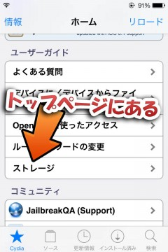 howto-new-cydia-v1110-storage-here-03