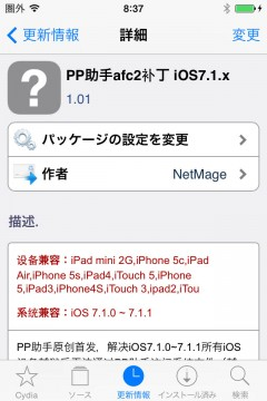 ios711-jailbreak-afc2add-for-pangu-03