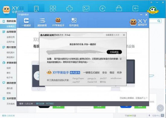 ios711-jailbreak-pangu-custom-faketool-in-china-02