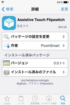 jbapp-assistivetouch-flipswitch-03