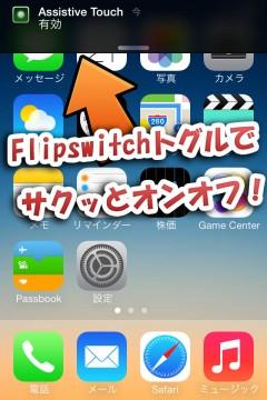 jbapp-assistivetouch-flipswitch-05