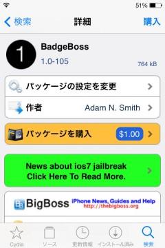 jbapp-badgeboss-03