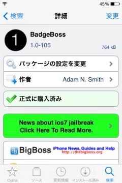 jbapp-badgeboss-04