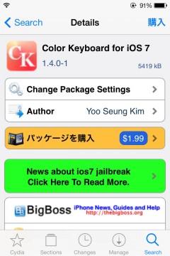 jbapp-colorkeyboardforios7-03