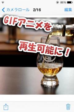jbapp-giffy-06