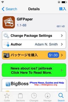 jbapp-gifpaper-03