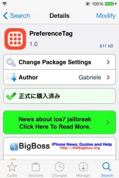 jbapp-preferencetag-04