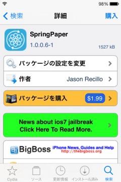 jbapp-springpaper-03