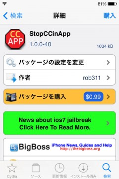 jbapp-stopccinapp-03