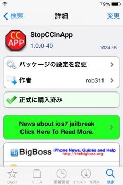 jbapp-stopccinapp-04