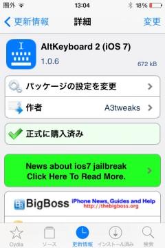 jbapp-update-altkeyboard2-support-ios711-02