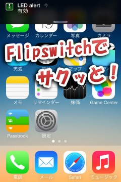 jbapp-visualalert-flipswitch-05