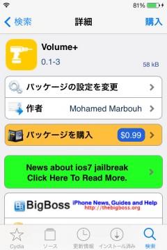 jbapp-volumeplus-03
