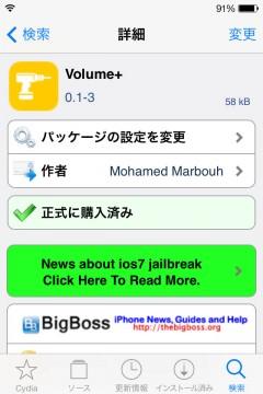jbapp-volumeplus-04