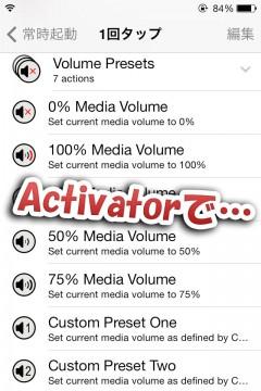 jbapp-volumepresetsforactivator-04