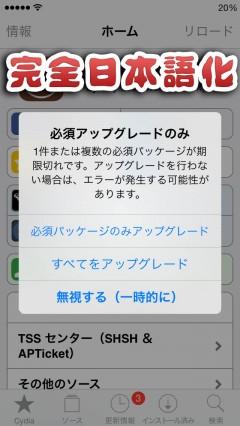 update-cydia-installer-v1110-04