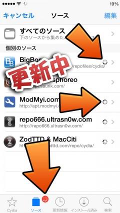 update-cydia-installer-v1110-07