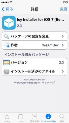 icy-installer-for-ios7-cydia-02