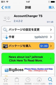 jbapp-accountchangerts-03