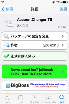 jbapp-accountchangerts-04