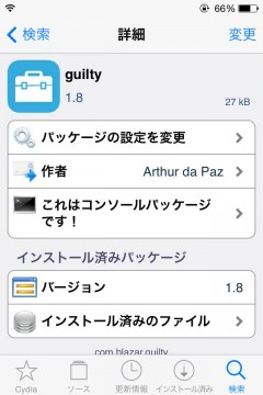 jbapp-guilty-03