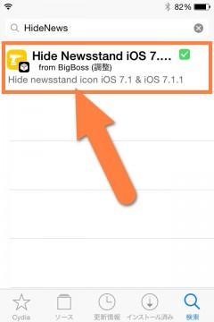 jbapp-hidenewsstand-ios71x-02