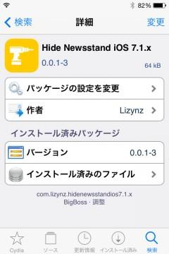 jbapp-hidenewsstand-ios71x-03