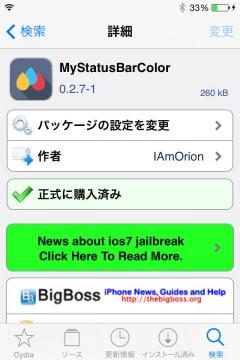 jbapp-mystatusbarcolor-04