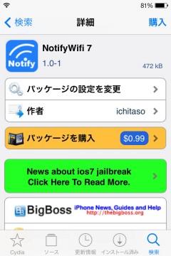 jbapp-notifywifi7-03