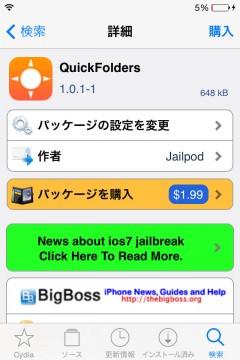 jbapp-quickfolders-03