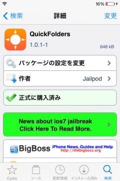 jbapp-quickfolders-04