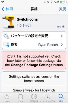 ios7-homescreen-add-flipswitch-switchicons-02