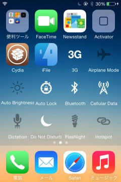 ios7-homescreen-add-flipswitch-switchicons-03
