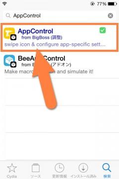 jbapp-appcontrol-02