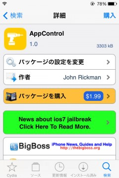 jbapp-appcontrol-03