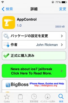 jbapp-appcontrol-04
